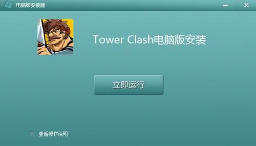 塔下冲突电脑版_【独立游戏塔下冲突】(42M)