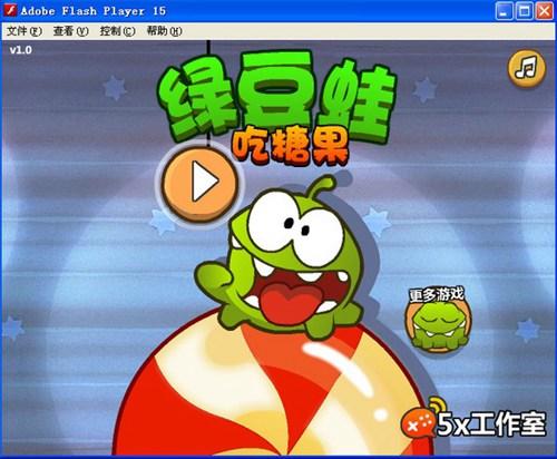 绿豆蛙吃糖果_【益智休闲休闲游戏单机版】(5M)