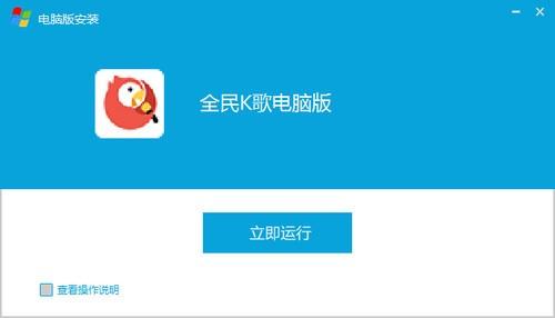 全民k歌电脑版_【其他应用全民k歌】(10.4M)
