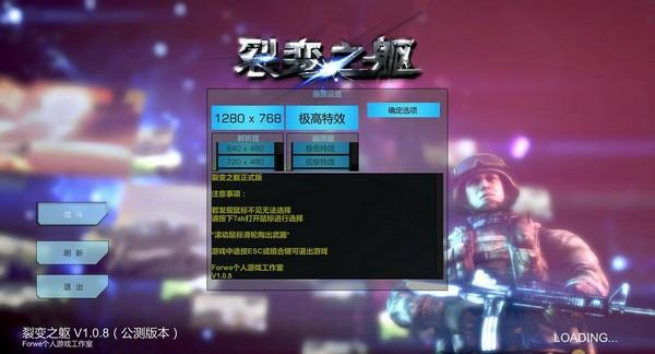 裂变之躯_【FPS射击射击游戏单机版】(205M)