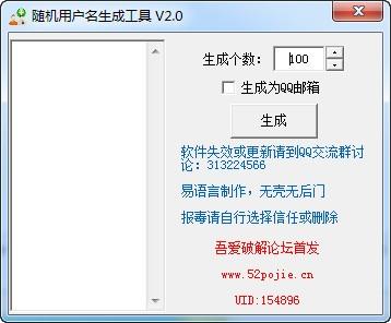 随机用户名生成工具_【杂类工具随机用户名生成工具】(548KB)