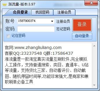 涨流量_【网络辅助 涨流量】(1.2M)