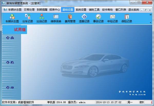 普瑞车辆管理系统_【其它行业普瑞车辆管理】(7.5M)