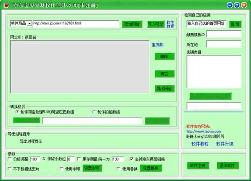 京东宝贝复制软件工具_【浏览辅助京东宝贝复制软件工具】(1.9M)