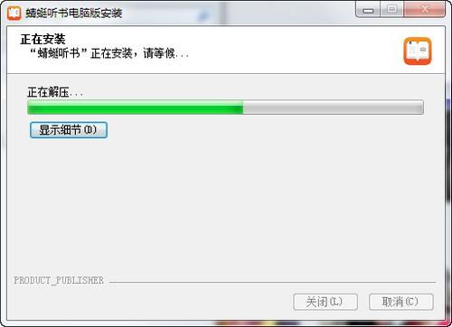 蜻蜓听书电脑版_【阅读学习蜻蜓听书】(5.9M)