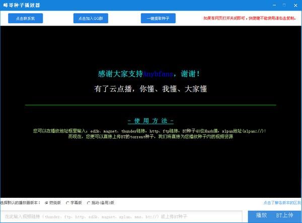 峰哥种子播放器_【播放器种子播放器】(1.2M)