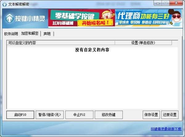 时间文本加密解密_【密码管理时间文本加密解密,文本加密】(3.9M)