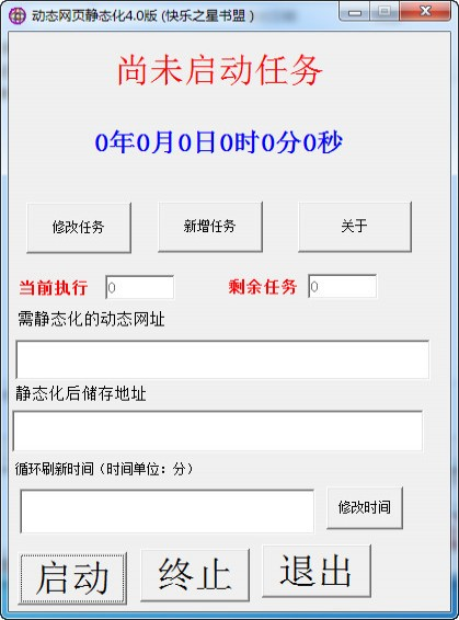动态网页静态化_【浏览辅助动态网页静态化】(20.8M)