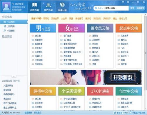 人人阅读器官方_【电子阅读器人人小说下载阅读器,小说阅读软件】(5.8M)
