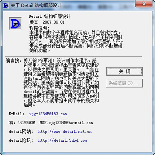 钢结构设计软件_【工程建筑钢结构设计软件】(29M)