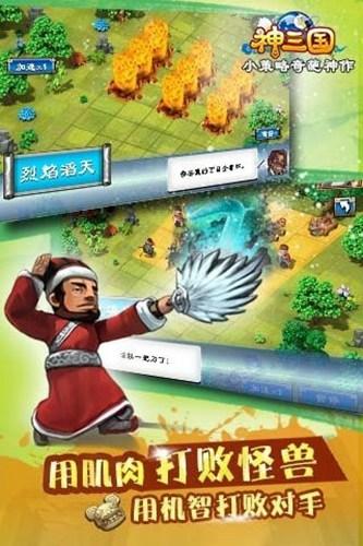 神三国电脑版_【独立游戏神三国电脑版,独立游戏】(51.9M)