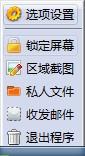 mailbar截图软件_【杂类工具mailbar截图软件】(2.2M)