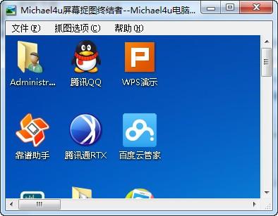 Michael4u屏幕捉图终结者_【图像捕捉Michael4u屏幕捉图终结者,截图软件】(445KB)
