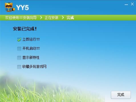 yy语音5.0官方_【聊天工具yy语音,聊天工具】(14.0M)