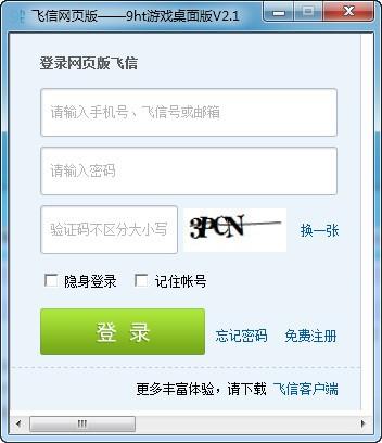 飞信网页版_【聊天工具飞信网页版,聊天工具】(10KB)