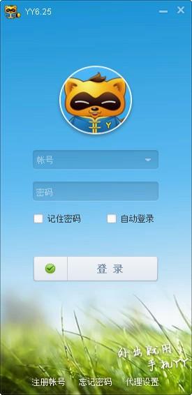 yy语音精简版_【聊天工具yy语音精简版,聊天工具】(27.8M)