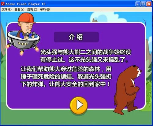 送熊大回家3_【动作冒险熊出没游戏】(6M)
