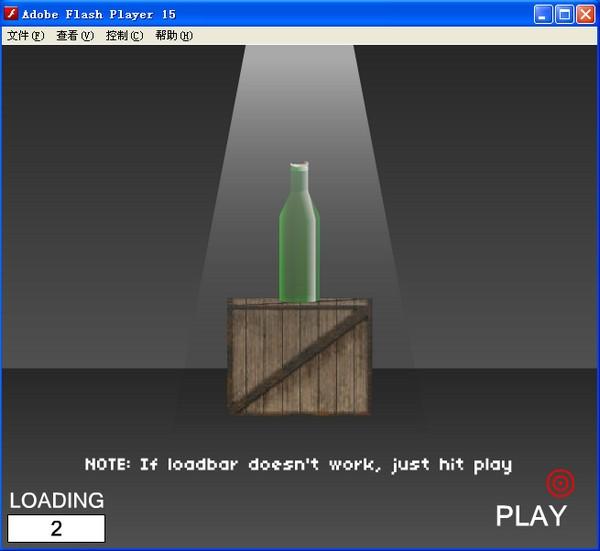 打破玻璃瓶_【FPS射击射击游戏单机版】(5M)