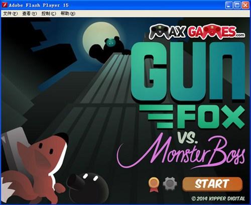 狐狸枪手_【FPS射击射击游戏单机版】(5M)