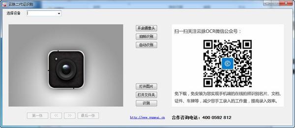 云脉二代证识别_【图像其他云脉二代证识别】(4.8M)