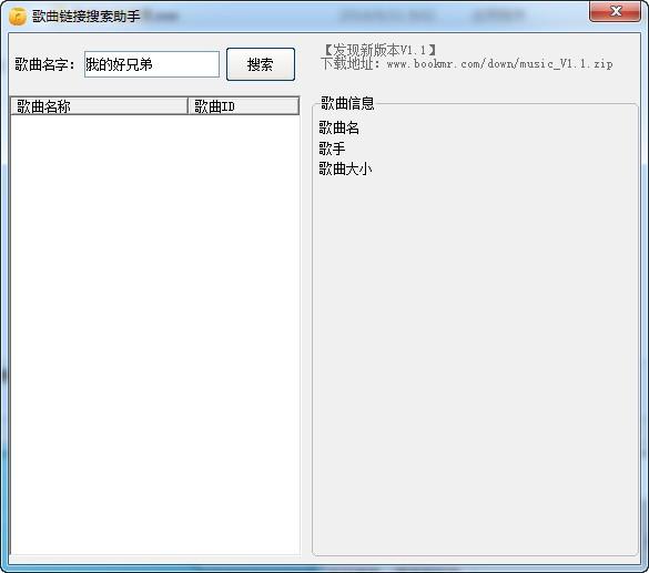 歌曲链接搜索助手_【音频其它歌曲链接搜索助手】(359KB)