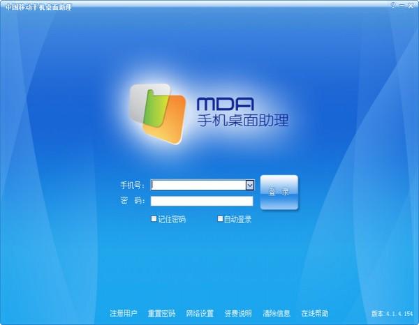 中国移动手机桌面助理官方_【手机助手中国移动手机桌面助理】(17.9M)