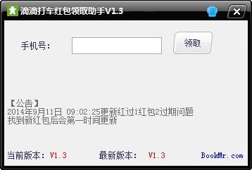 嘀嘀打车红包领取助手_【网络辅助嘀嘀打车红包领取助手】(2.0M)