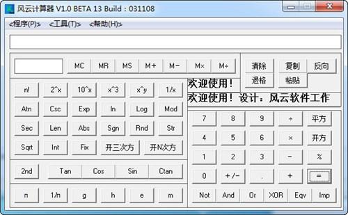 风云计算器_【计算器软件风云计算器】(98KB)