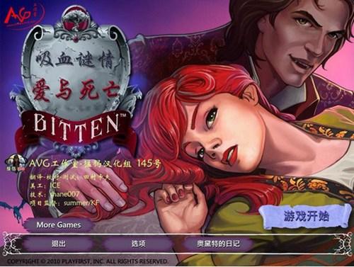 吸血迷情爱与死亡_【益智休闲解谜游戏单机版】(170M)