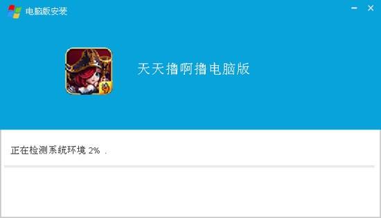 天天撸啊撸电脑版_【独立游戏天天撸啊撸电脑版,独立游戏】(96.5M)