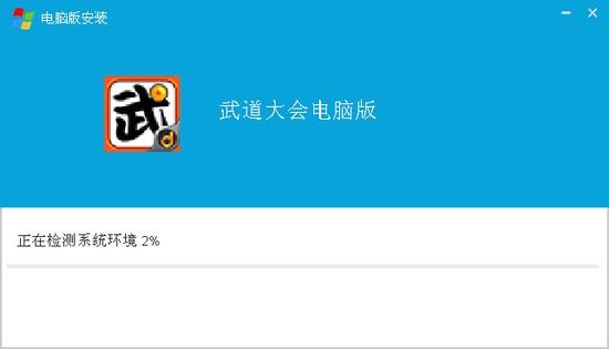 武道大会电脑版_【独立游戏武道大会电脑版,独立游戏】(55.8M)