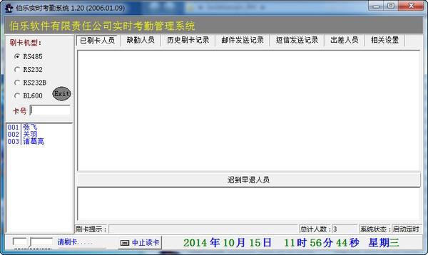 伯乐实时考勤系统_【其它行业伯乐实时考勤系统】(1.9M)