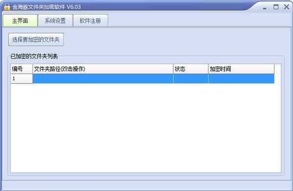 金海豚文件夹加密软件_【密码管理金海豚文件夹加密软件,文件加密】(1.0M)