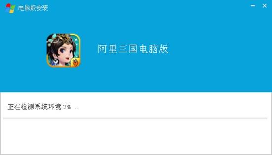 阿里三国电脑版_【独立游戏阿里三国电脑版,独立游戏】(74.8M)