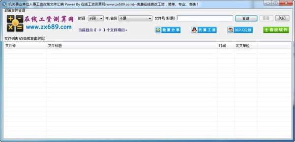 文件汇编软件_【文件管理文件汇编软件】(46KB)