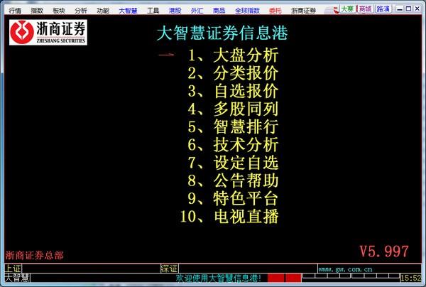 浙商证券大智慧_【股票软件浙商证券大智慧,炒股软件】(19.3M)