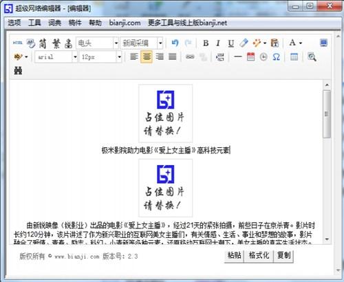 超级网络编辑器_【网络辅助 超级网络编辑器】(3.1M)