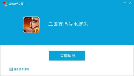 三国曹操传电脑版_【独立游戏三国曹操传电脑版,独立游戏】(139.4M)