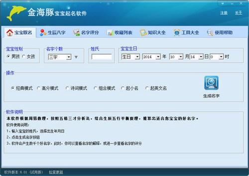 金海豚宝宝起名软件_【杂类工具金海豚宝宝起名软件,取名软件】(5.2M)