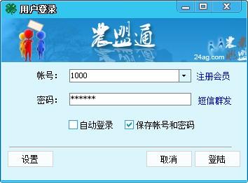 农盟通_【聊天工具农盟通,聊天工具】(16.5M)