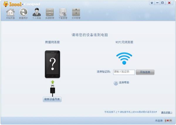 酷派手机同步软件_【手机助手酷派手机同步软件】(22.3M)