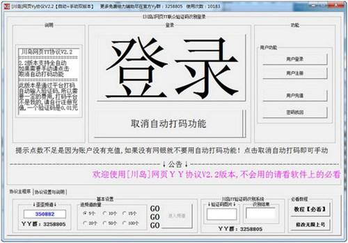 yy协议电脑最新款2019_【杂类工具网页yy协议】(1.5M)