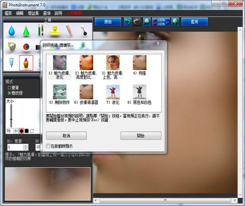 照片编辑器_【图像处理PhotoInstrument,图像处理】(11.1M)