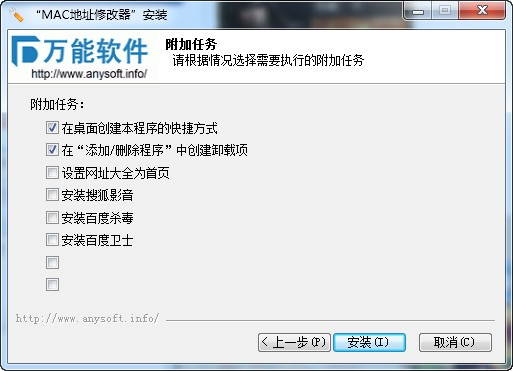 MAC地址修改器_【其它MAC地址修改器】(366KB)