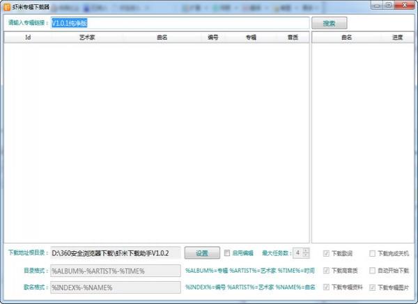 虾米下载助手_【其它虾米下载助手,下载软件】(2.4M)