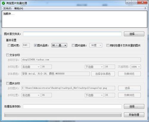 淘宝图片批量处理软件_【图像处理淘宝图片批量处理】(2.8M)