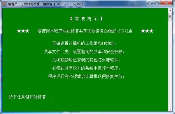 局域网共享一键修复_【网络共享 局域网共享一键修复】(55KB)
