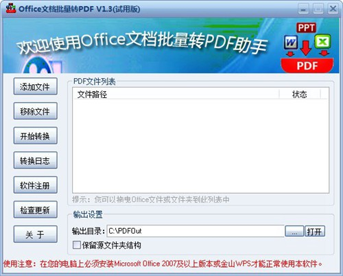 Office文档批量转PDF助手_【翻译转换Office文档批量转PDF助手】(4.5M)
