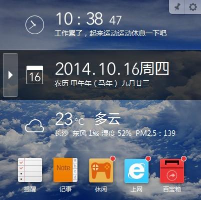 软媒时间_【时钟日历软媒时间,天气时间】(4.2M)