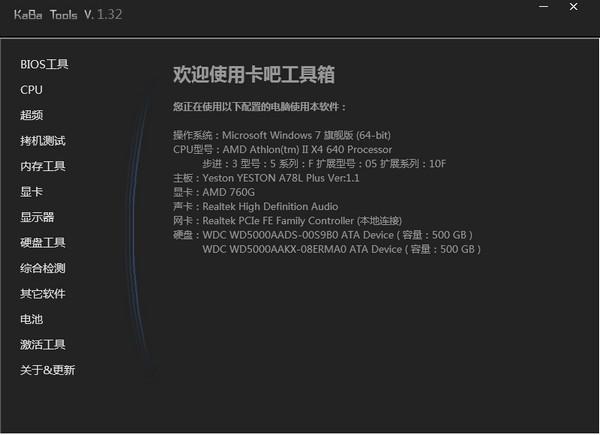 卡吧工具箱_【系统增强卡吧工具箱】(87.1M)